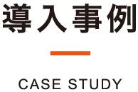 導入事例 CASE STUDY
