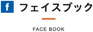 f フェイスブック FACE BOOK
