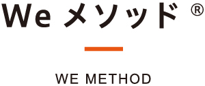Weメソッド® WE METHOD