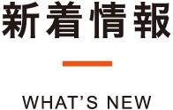 新着情報 WHAT'S NEW
