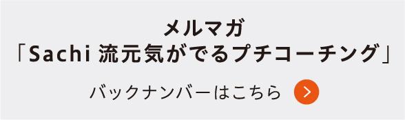 メルマガ「Sachi流元気がでるプチコーチング」 バックナンバーはこちら