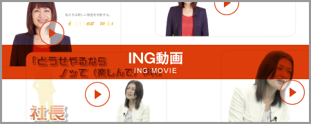 ING動画 ING MOVIE